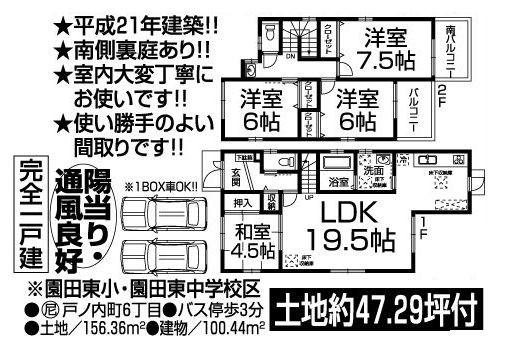 戸ノ内町6