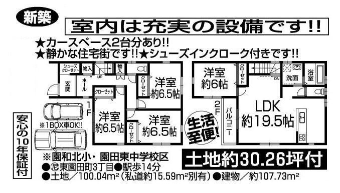 東園田町3