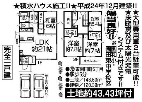東園田町6