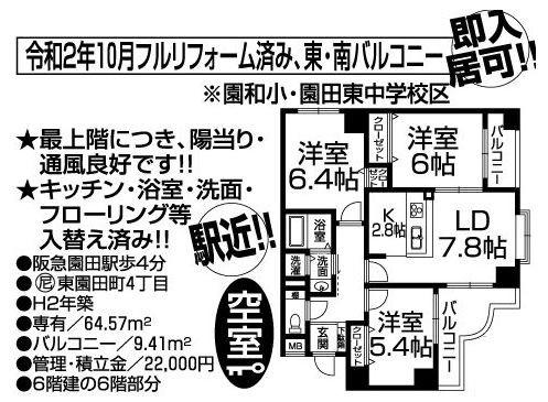 東園田シティハウス